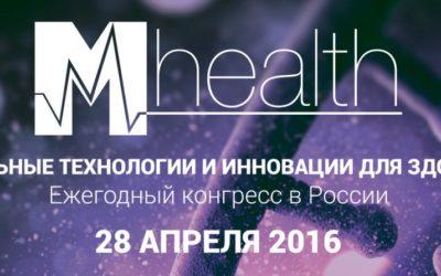 Еду на конференцию по медицине M-HealthCongress 2017 и вас приглашаю