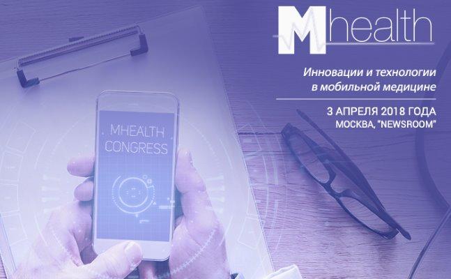 M-Health Congress − и сами посетите, и друзьям расскажите